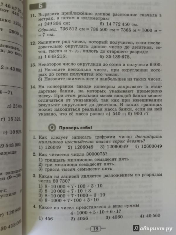 Дидактический материал 5 класс кузнецова минаева гдз