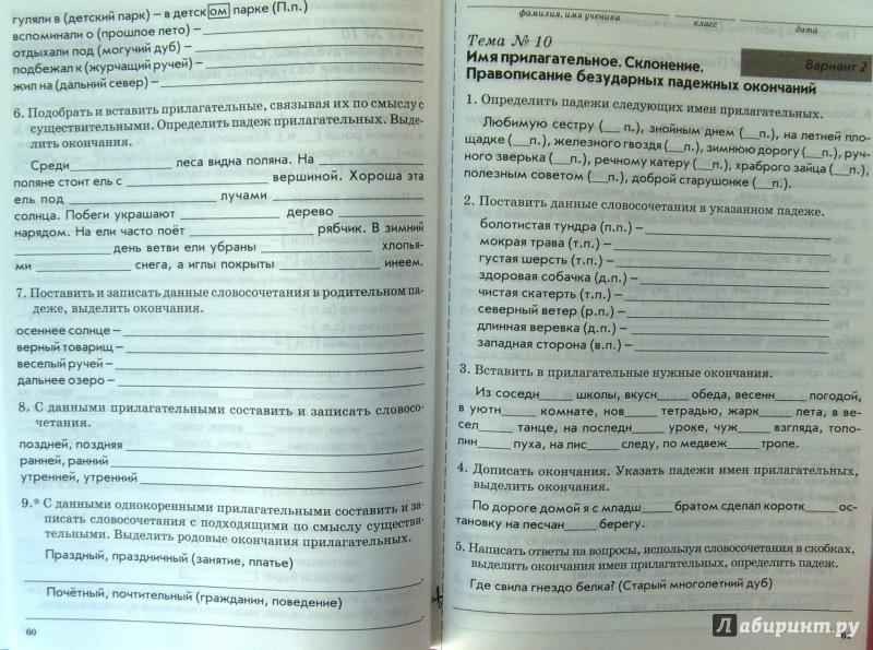гдз по русскому 4 класс в тетради голубя