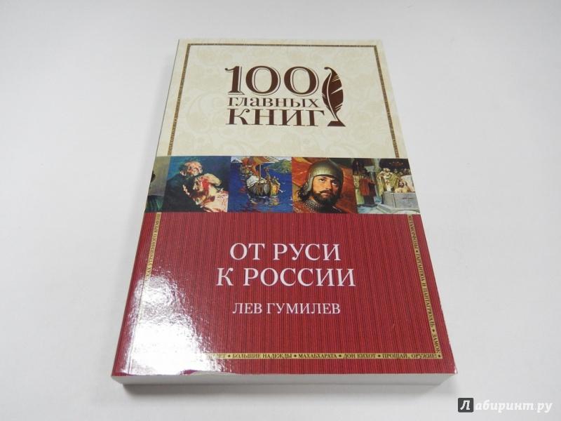 Иллюстрация 1 из 16 для От Руси к России - Лев Гумилев | Лабиринт - книги. Источник: dbyyb