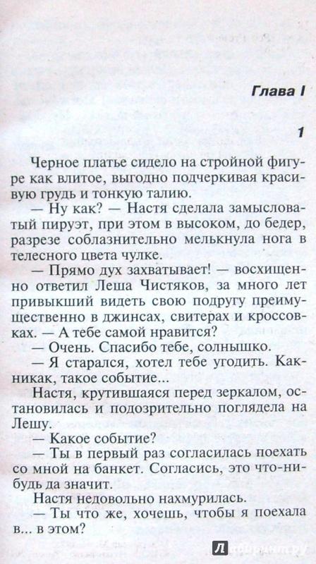 Иллюстрация 1 из 10 для Убийца поневоле - Александра Маринина   Лабиринт - книги. Источник: Соловьев  Владимир