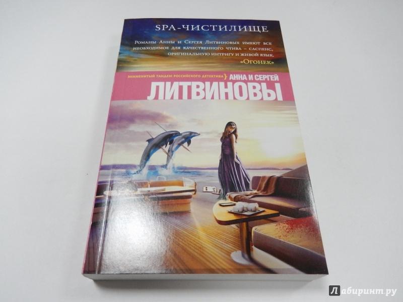 Иллюстрация 1 из 4 для SPA-чистилище - Литвинова, Литвинов | Лабиринт - книги. Источник: dbyyb