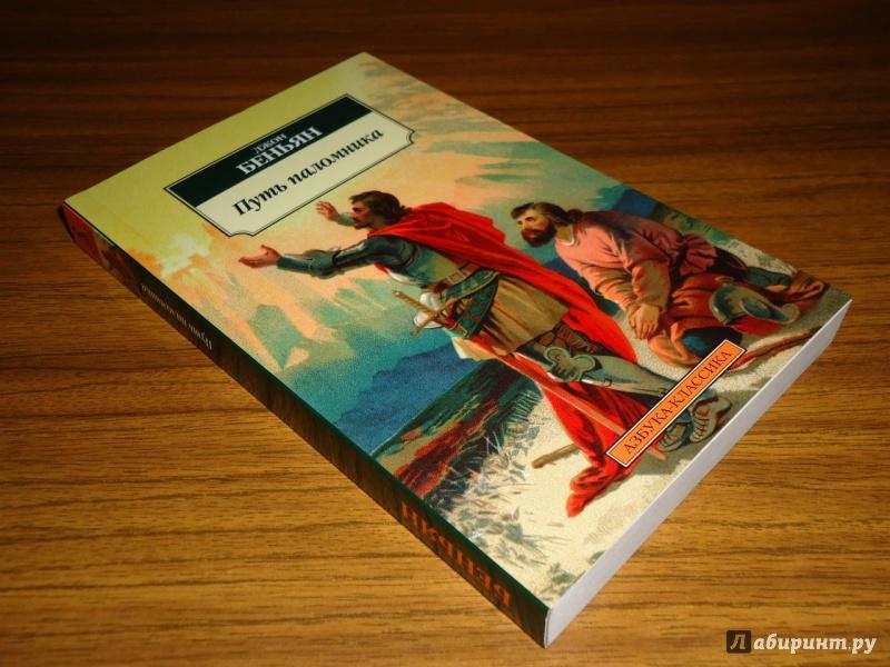 Иллюстрация 1 из 10 для Путь паломника - Джон Беньян   Лабиринт - книги. Источник: Danielle