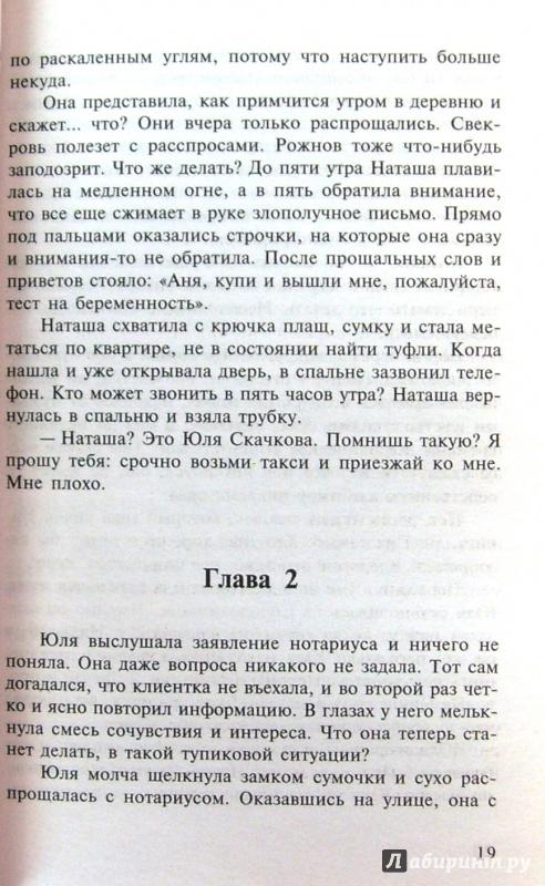Иллюстрация 1 из 12 для Дочки-матери - Алина Знаменская   Лабиринт - книги. Источник: Соловьев  Владимир