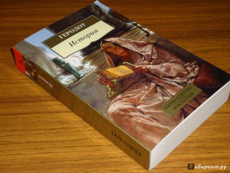 Иллюстрация 1 из 6 для История - Геродот | Лабиринт - книги. Источник: Danielle