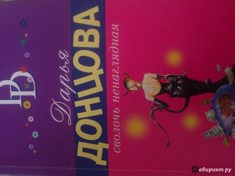 Иллюстрация 1 из 13 для Сволочь ненаглядная - Дарья Донцова | Лабиринт - книги. Источник: Савенкова  Кристина