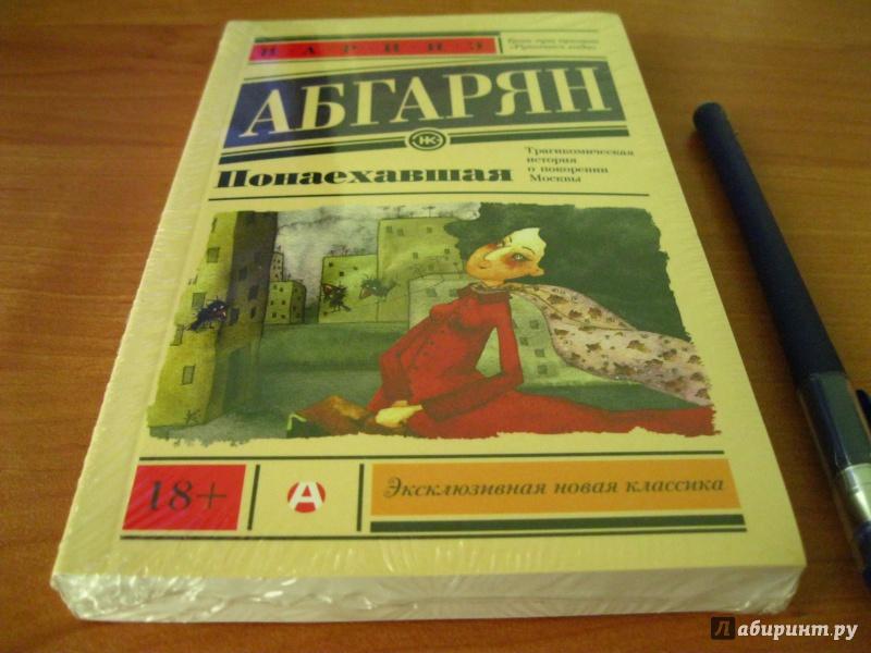 Иллюстрация 1 из 16 для Понаехавшая - Наринэ Абгарян   Лабиринт - книги. Источник: Алечка1985
