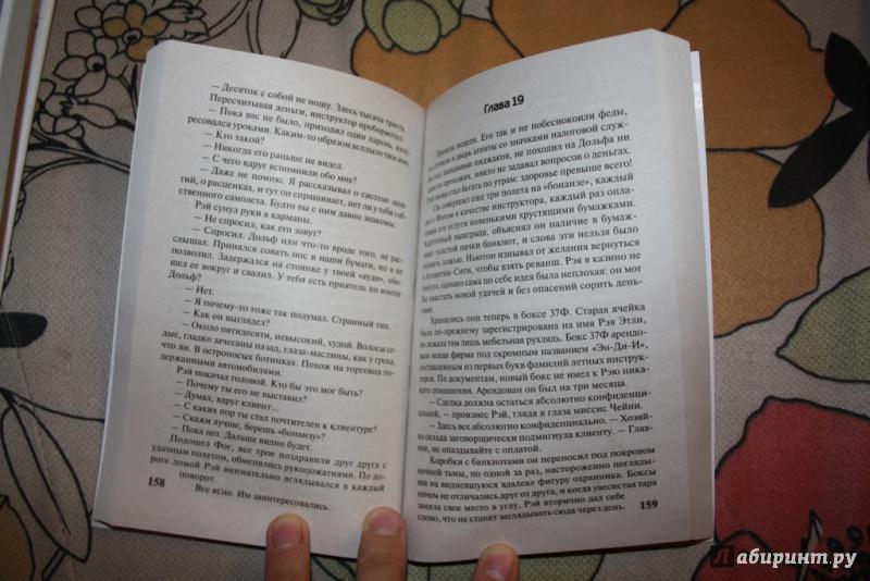 Иллюстрация 1 из 5 для Повестка - Джон Гришэм | Лабиринт - книги. Источник: Юдинцева  Татьяна Юрьевна