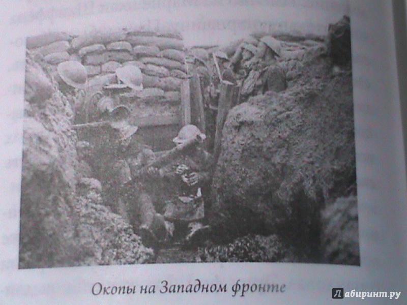 Иллюстрация 1 из 15 для Первая мировая война - Руперт Колли | Лабиринт - книги. Источник: Калачиков  Юрий Александрович