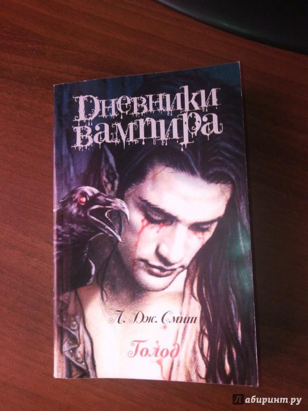 Иллюстрация 1 из 15 для Дневники вампира. Голод - Лиза Смит   Лабиринт - книги. Источник: anastasia7498