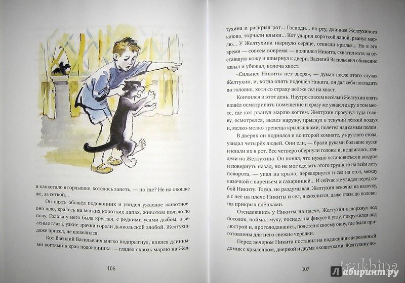 А Толстой Детство Никиты Текст с буквой Ё