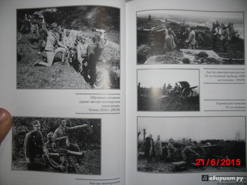 Кровавый октябрь 1914 года