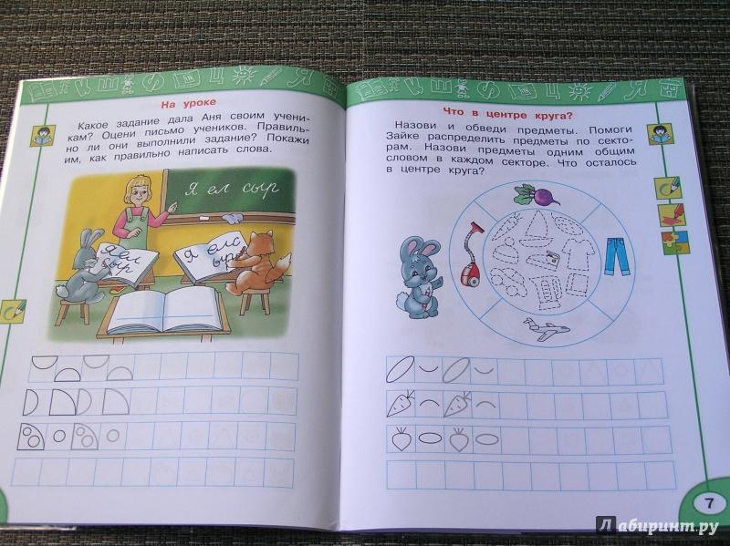 Рисуй думай рассказывай решебник к рабочей тетради 1 класса