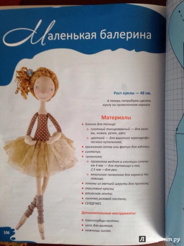 Как сшить куклу балерину выкройки
