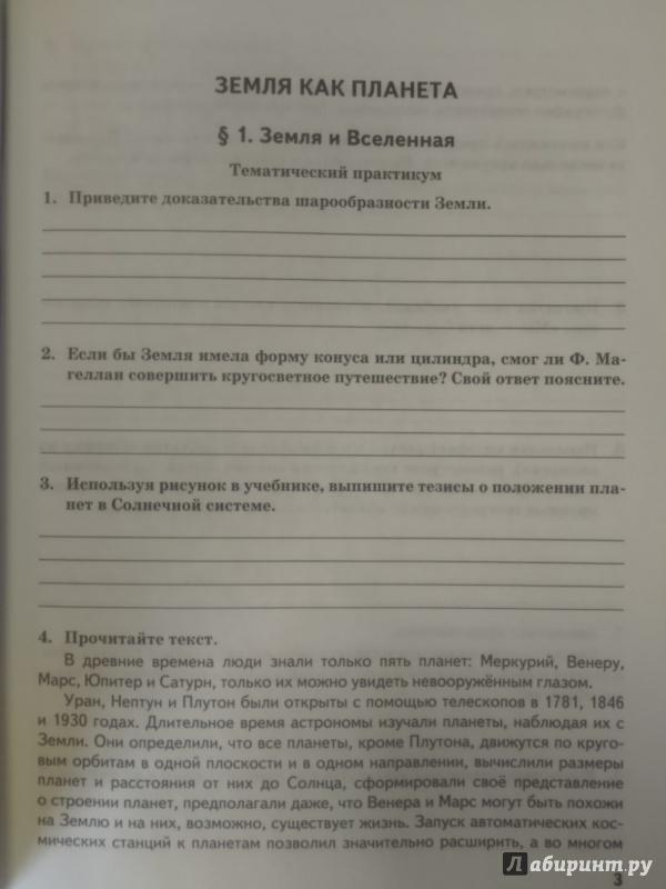 практикум решебник болотникова класс волгоградской области с 6 география