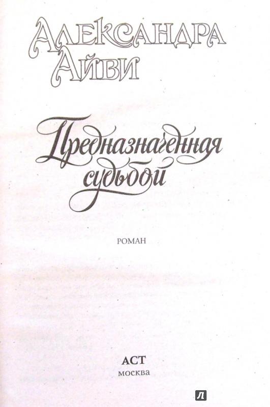 Иллюстрация 1 из 23 для Предназначенная судьбой - Александра Айви   Лабиринт - книги. Источник: Соловьев  Владимир