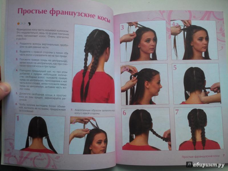 Причёски в школу за 5 минут косички