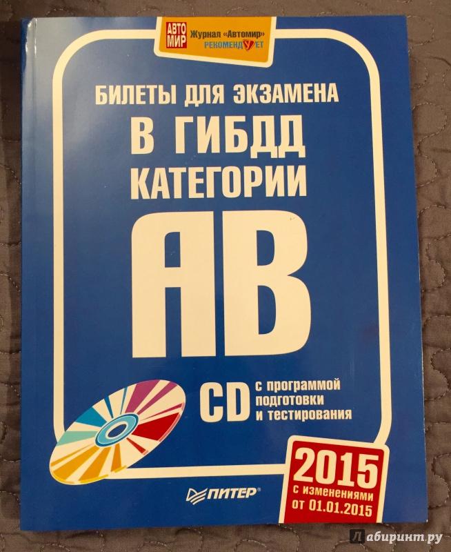 Иллюстрация 1 из 4 для Билеты для экзамена в ГИБДД 2015.Кат. А и B (+ CD) | Лабиринт - книги. Источник: Римская-Корсакова  Анастасия