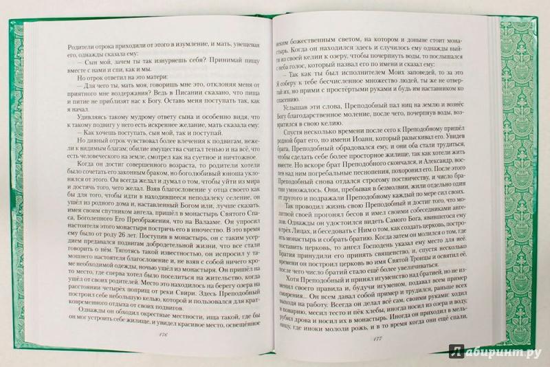 Иллюстрация 1 из 2 для Праздник Святой Троицы. Книга для чтения в школе и дома   Лабиринт - книги. Источник: Книголюбительница