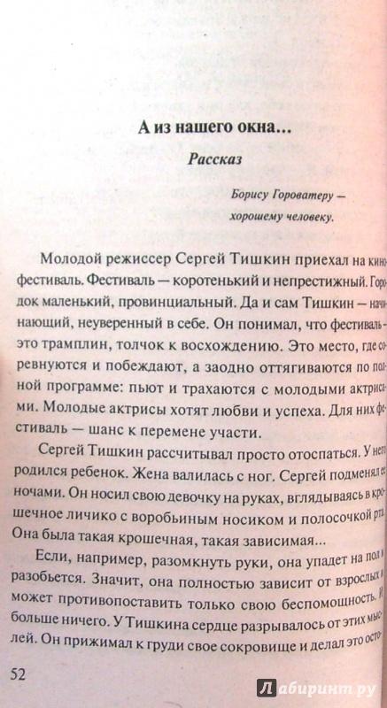 Иллюстрация 1 из 5 для Мои враги - Виктория Токарева   Лабиринт - книги. Источник: Соловьев  Владимир