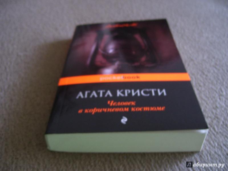 Иллюстрация 1 из 24 для Человек в коричневом костюме - Агата Кристи | Лабиринт - книги. Источник: КошкаПолосатая