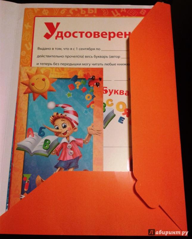 Иллюстрация 4 из 6 для Портфолио учащегося начальной школы (комплект) | Лабиринт - книги. Источник: v76