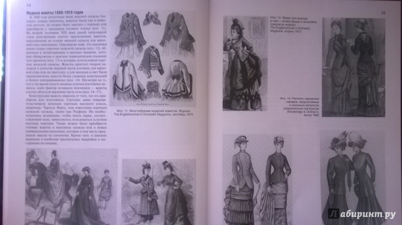 Уинифред Алдрич Женская Одежда