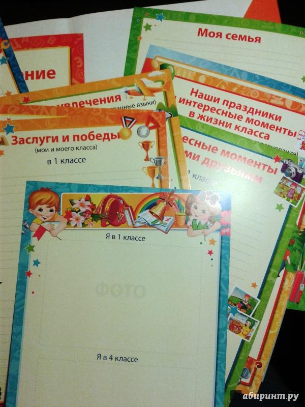 Иллюстрация 6 из 6 для Портфолио учащегося начальной школы (комплект) | Лабиринт - книги. Источник: v76