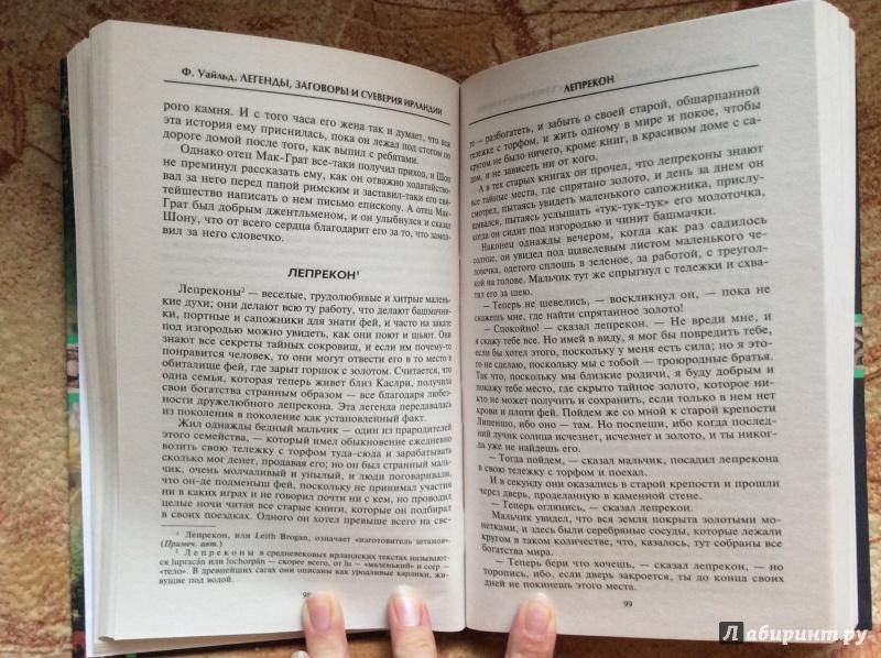 Книга Легенды, заговоры и суеверия Ирландии