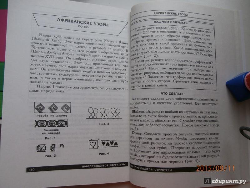 Иллюстрация 1 из 11 для Занимательная математика - Клаудия Заславски   Лабиринт - книги. Источник: Волкова  Инга