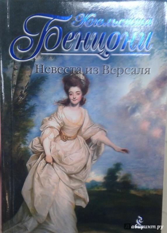 Иллюстрация 1 из 6 для Невеста из Версаля - Жюльетта Бенцони | Лабиринт - книги. Источник: Елизовета Савинова