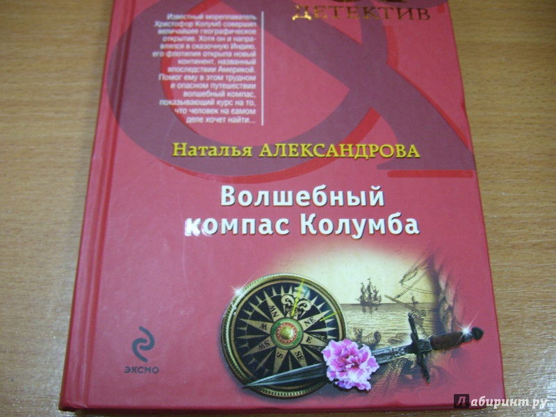 Иллюстрация 1 из 13 для Волшебный компас Колумба - Наталья Александрова | Лабиринт - книги. Источник: КошкаПолосатая