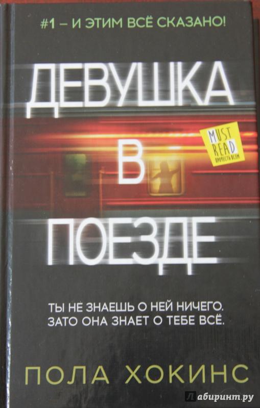 Девушка в поезде книга скачать fb2
