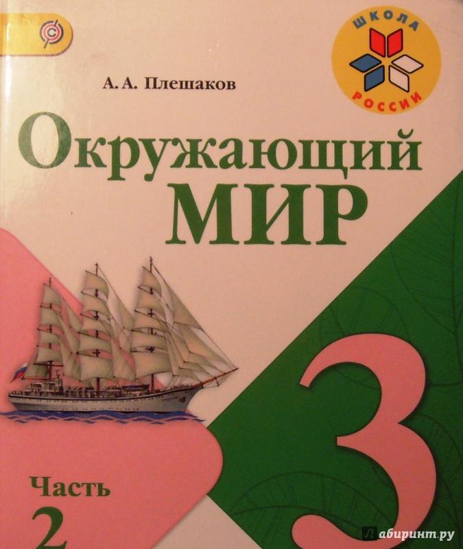 картинки учебник окружающий мир