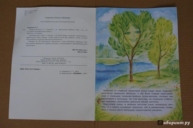 Иллюстрация 1 из 25 для Молодая яблонька - Лариса Тарасенко   Лабиринт - книги. Источник: ShipоvniK