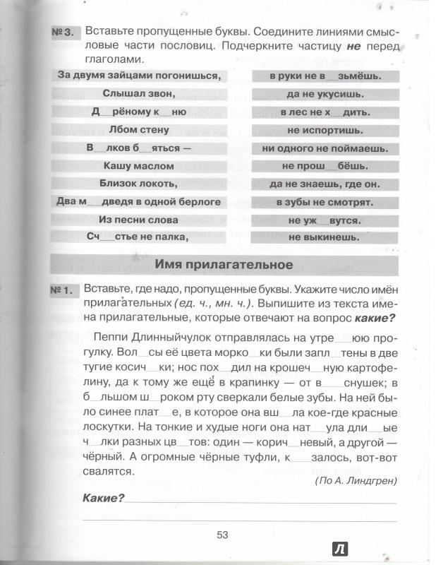 Иллюстрация 1 из 5 для Русский язык. 2 класс. Тренировочные упражнения. ФГОС - Елена Кострюкова | Лабиринт - книги. Источник: Никед
