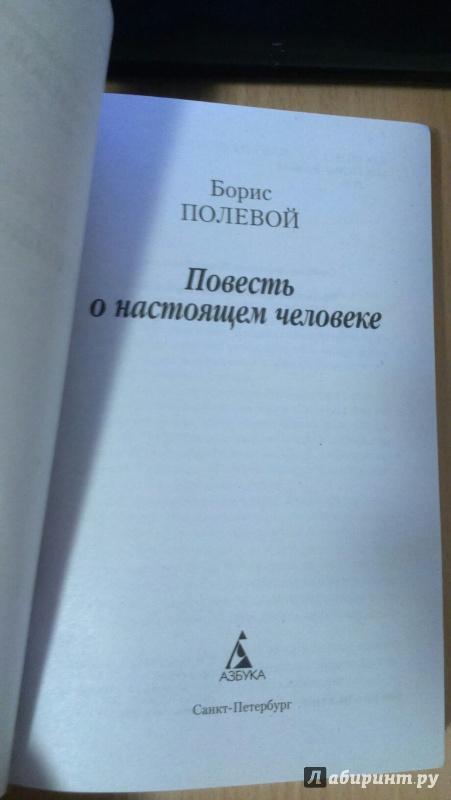 Иллюстрация 1 из 19 для Повесть о настоящем человеке - Борис Полевой | Лабиринт - книги. Источник: Дама из книги)