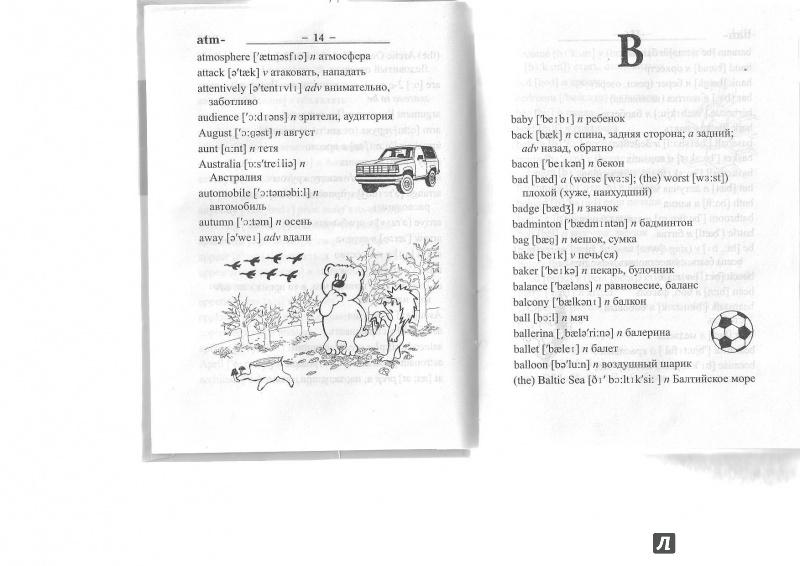 Русско-английский словарь для начальной школы