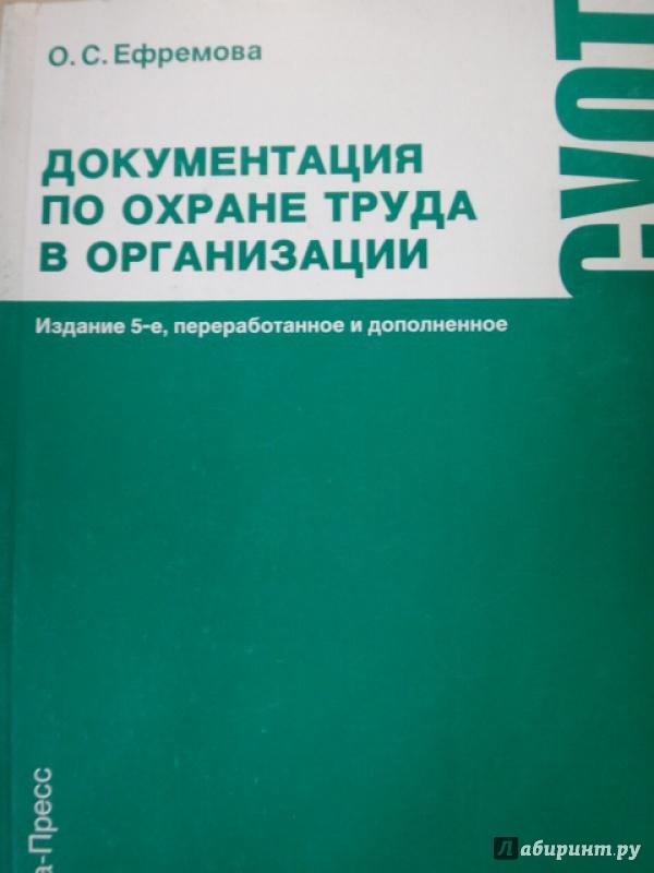 Иллюстрация 1 из 10 для Документация по охране труда в организации - Ольга Ефремова | Лабиринт - книги. Источник: Салус