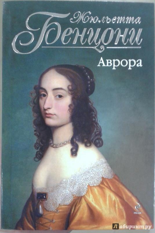 Иллюстрация 1 из 7 для Аврора - Жюльетта Бенцони   Лабиринт - книги. Источник: Елизовета Савинова