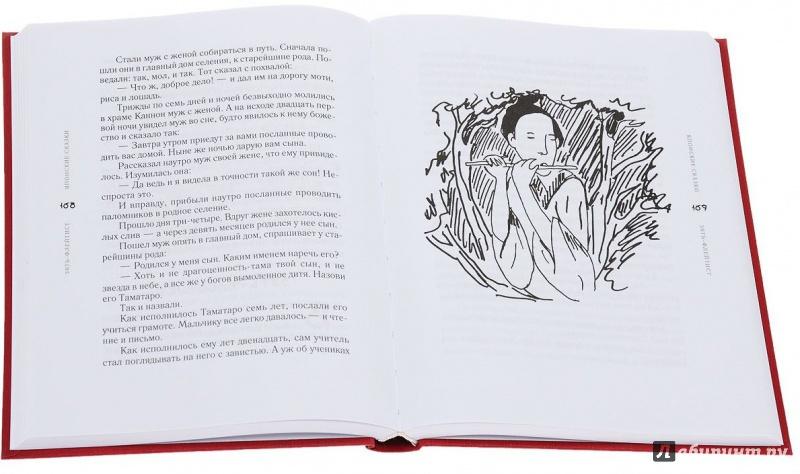 Иллюстрация 3 из 4 для Японские народные сказки. В 2-х томах | Лабиринт - книги. Источник: Книголюбительница