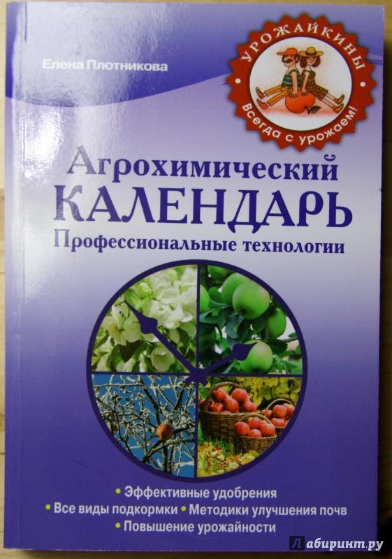 Иллюстрация 1 из 7 для Агрохимический календарь. Профессиональные технологии - Елена Плотникова | Лабиринт - книги. Источник: Воложенина  Инна