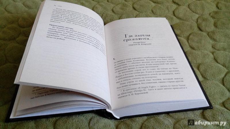 Датлоу Эллен читать онлайн - ruslibnet