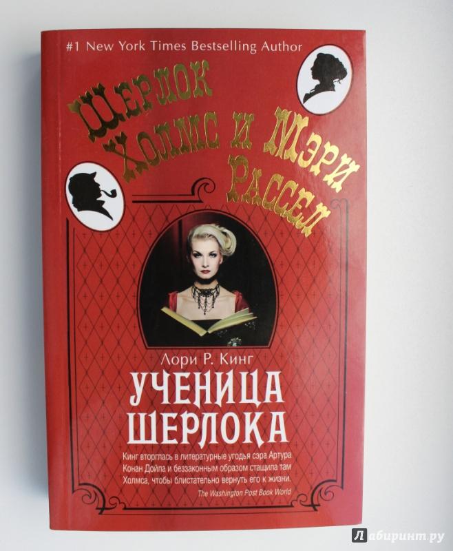 Иллюстрация 1 из 14 для Ученица Шерлока - Лори Кинг   Лабиринт - книги. Источник: Артемьева  Екатерина