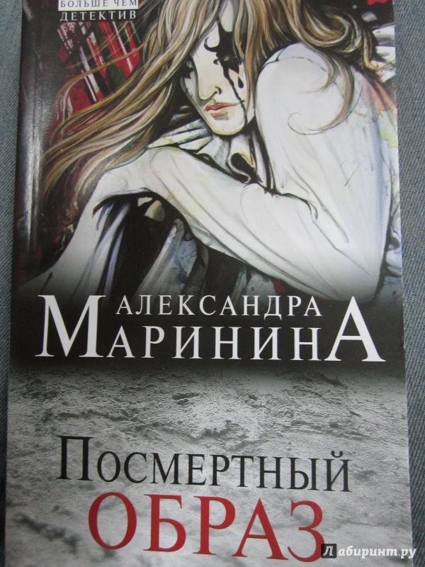 Иллюстрация 1 из 7 для Посмертный образ - Александра Маринина | Лабиринт - книги. Источник: Елизовета Савинова