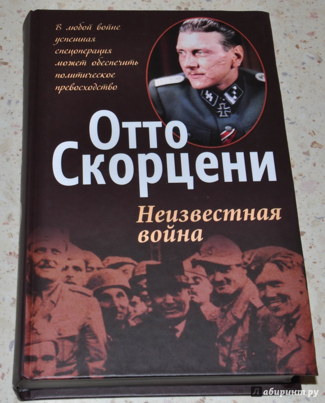 Книгу неизвестная война