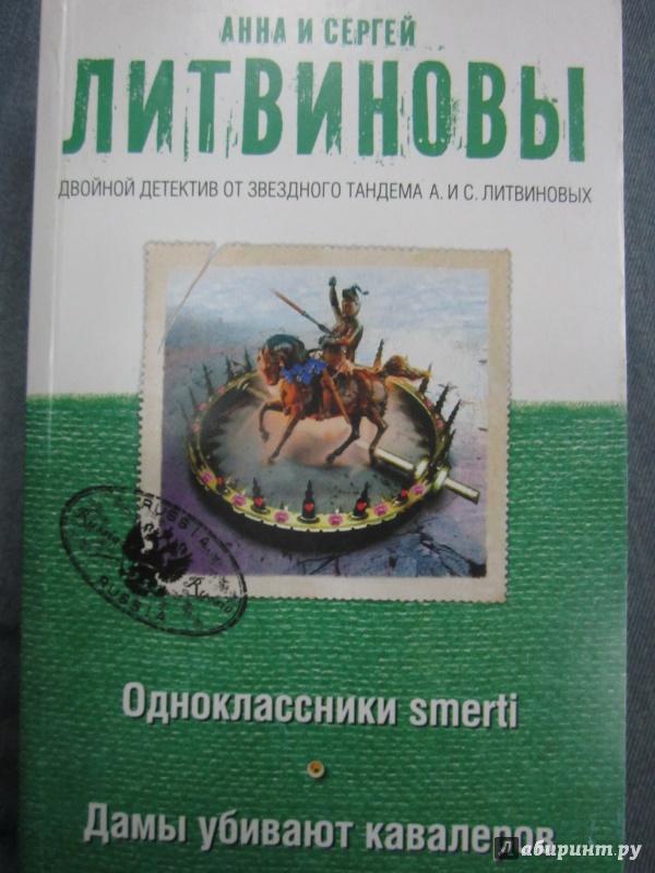 Иллюстрация 1 из 6 для Одноклассники smerti. Дамы убивают кавалеров - Литвинова, Литвинов | Лабиринт - книги. Источник: Елизовета Савинова