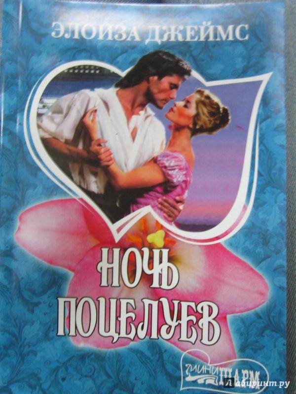 Иллюстрация 1 из 5 для Ночь поцелуев - Элоиза Джеймс | Лабиринт - книги. Источник: Елизовета Савинова