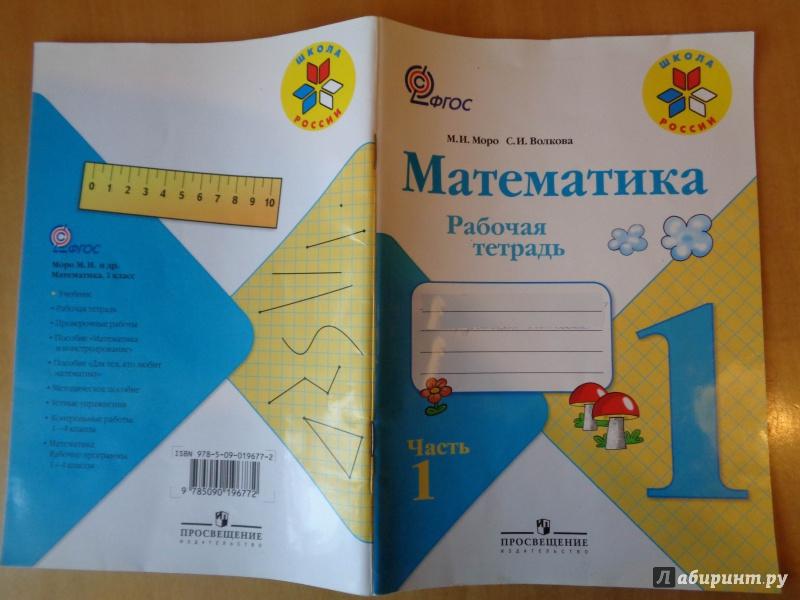 По печатной основе тетради на математике по решебник