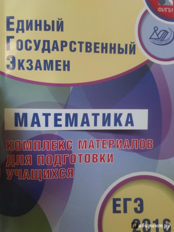 Иллюстрация 1 из 22 для ЕГЭ-2016 Математика. Комплекс материалов для подготовки учащихся - Ященко, Семенов, Трепалин | Лабиринт - книги. Источник: Салус