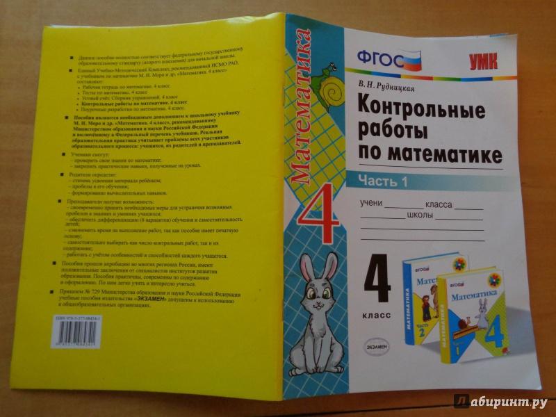 Математика Моро 4 Класс Книгу